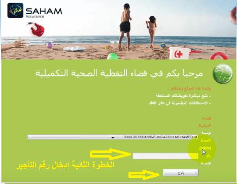 itissal saham assurance تأمينات سهام