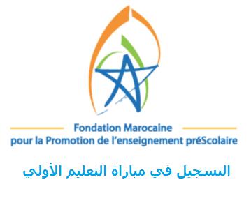 التسجيل في مباراة التعليم الأولي 2021/2020 المؤسسة المغربية