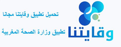 تحميل برنامج وقايتنا المغرب
