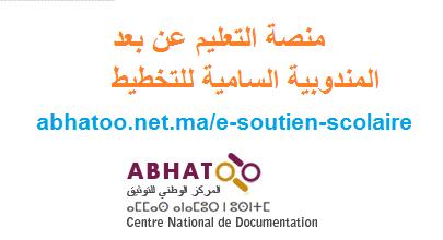 abhatoo.net.ma/e-soutien-scolaire