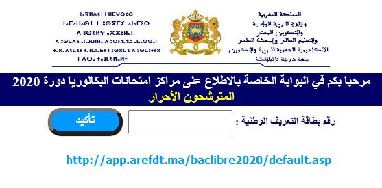 app.arefdt.ma.baclibre2020