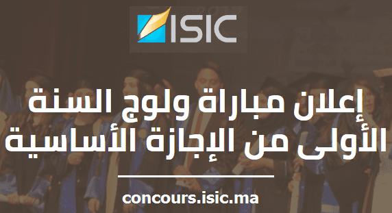 concours.isic.ma 2021-2020