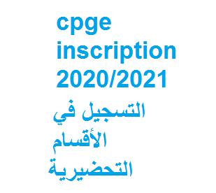 التسجيل في الأقسام التحضيرية 2021