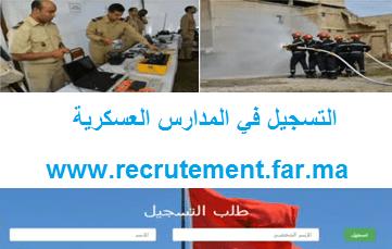 recrutement.far.ma التسجيل في المدارس العسكرية 2021-2020