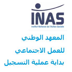 المعهد الوطني للعمل الاجتماعي 2020