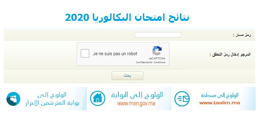 تاريخ الإعلان عن نتائج الامتحان الوطني 2020