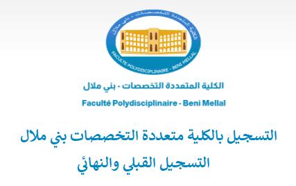 fpbm التسجيل بكلية بني ملال 2020
