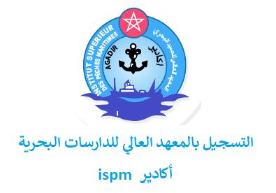 التسجيل بالمعهد العالي للصيد البحري بأكادير