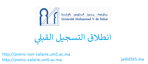 جامعة محمد الخامس بالرباط 2021