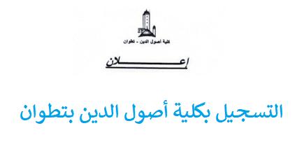 التسجيل بكلية أصول الدين بتطوان 2021