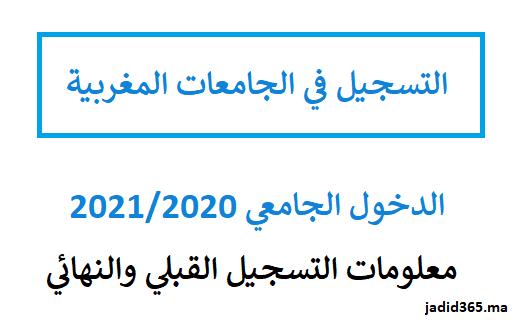 جديد الدخول الجامعي 2021/2020