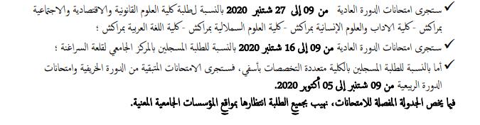 تواريخ احراء امتحانات جامعة القاضي عياض uca