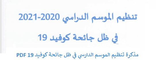 مذكرة تنظيم الموسم الدارسي في ظل جائحة كوفيد 19