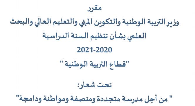 تحميل المقرر الوزاري PDF