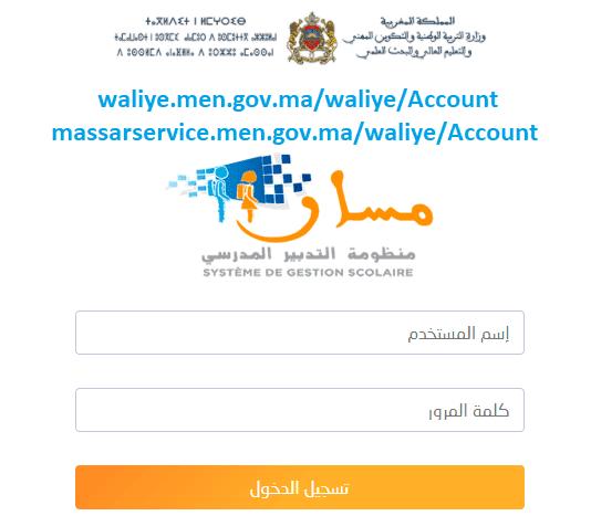 massarservice.men.gov.ma/waliye/FicheDmdScoPresentiel