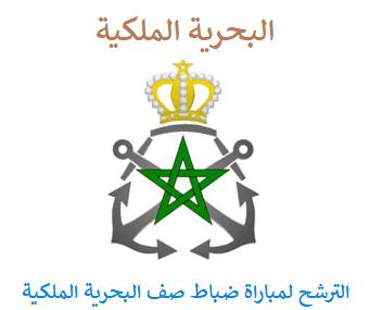 الترشح لمباراة ضباط صف القوات البحرية الملكية ISTA 2020