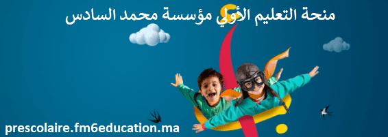 التسجيل في منحة التعليم الأولي مؤسسة محمد السادس 2021-2020