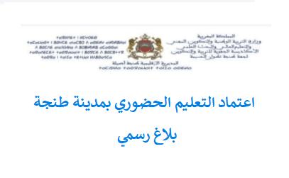 التعليم الحضوري بمدينة طنجة