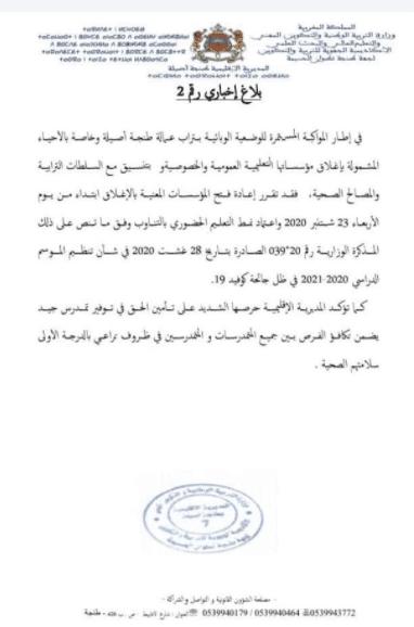 التعليم الحضوري بمدينة طنجة 2020