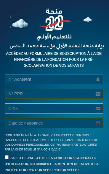 بوابة التسجيل في منحة التعليم الأولي مؤسسة محمد السادس