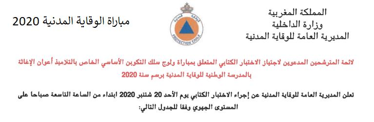 لائحة الانتقاء لمباراة الوقاية المدنية 2020 recrutement.protectioncivile.ma