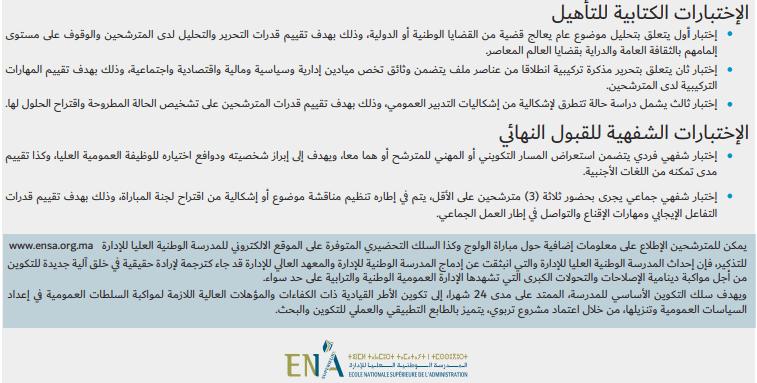 ensa.org.ma الترشح لمباراة المدرسة الوطنیة العلیا للإدارة 2020