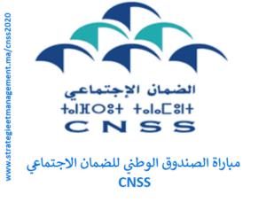 الصندوق الوطني للضمان الاجتماعي cnss