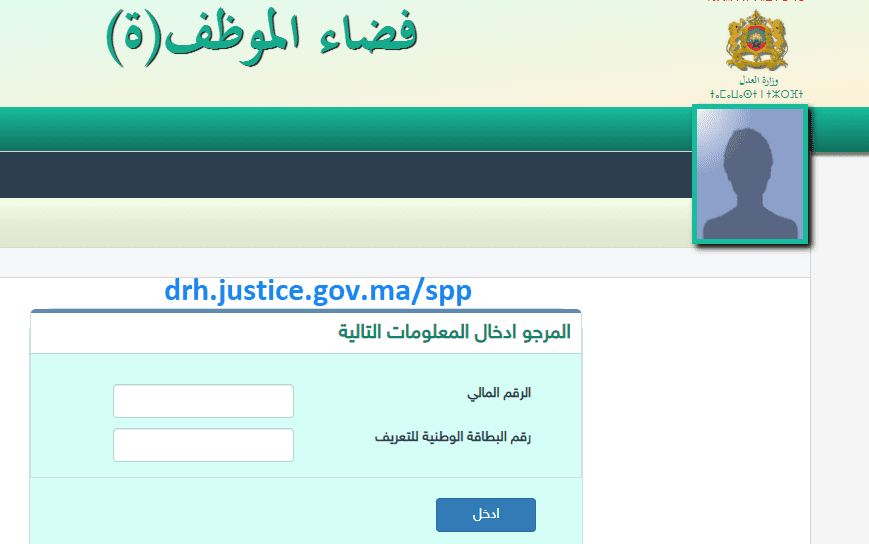 فضاء موظفي وزارة العدل