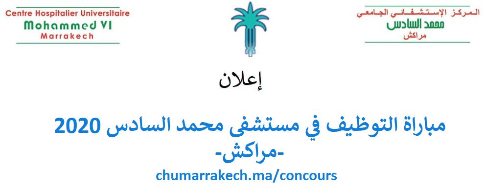 chumarrakech مباراة التوظيف في مستشفى محمد السادس 2020