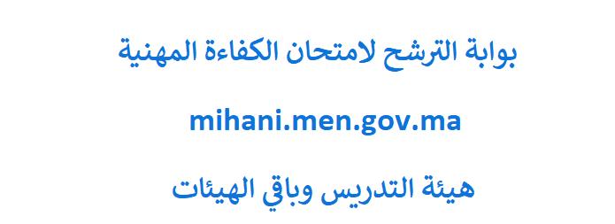 بوابة الامتحان المهني 2020، mihani.men.gov.ma