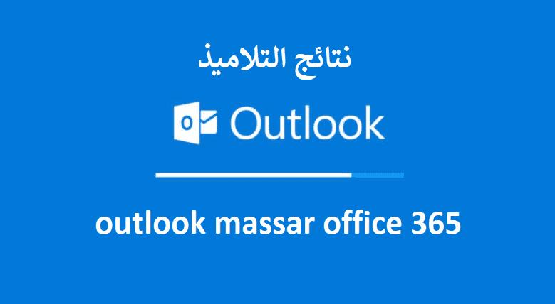 outlook massar ، taalim.ma outlook massar office 365K، taalim outlook 365 ، telecharger outlook massar