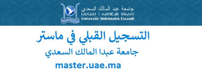 master.uae.ma 2021-2020