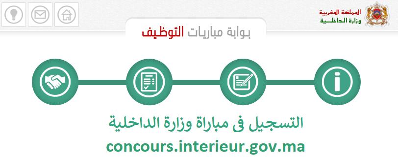 concours.interieur.gov.ma