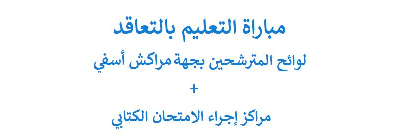 لوائح المترشحين بجهة مراكش 2021