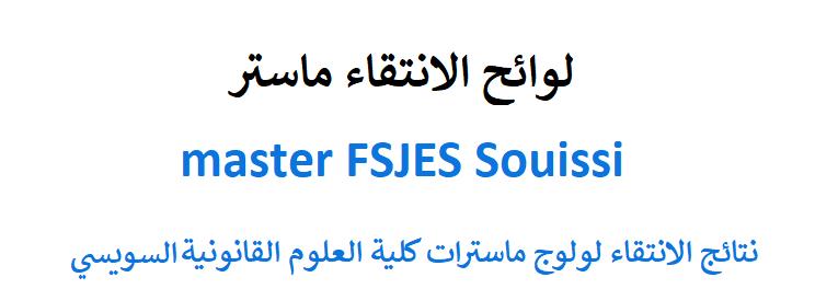 لوائح الانتقاء ماستر master FSJES Souissi