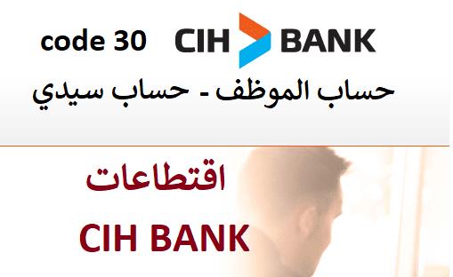 اقتطاعات cih bank 2021
