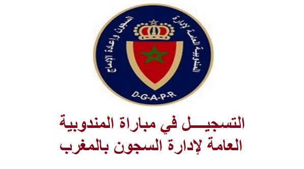 التسجيل في مباراة المندوبية لإدارة السجون بالمغرب 2021