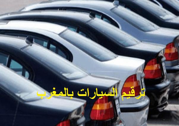 ترقيم السيارات بالمغرب 2021