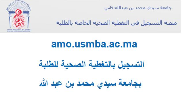 amo.usmba.ac.ma التسجيل بالتغطية الصحية للطلبة 2021