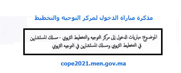 cope2021.men.gov.ma مباراة التوجيه والتخطيط