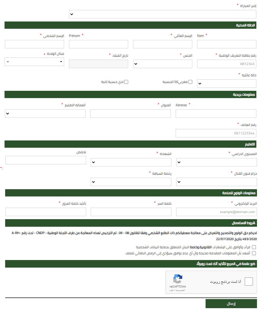 استمارة القوات المساعدة 2021