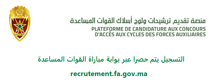 recrutement.fa.gov.ma التسجيل في مباراة القوات المساعدة 2021