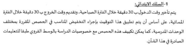 التوقيت المدرسي في رمضان 2021