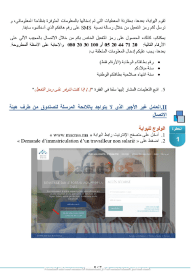 شرح التسجيل في الضمان الاجتماعي للعامل غير الأجير