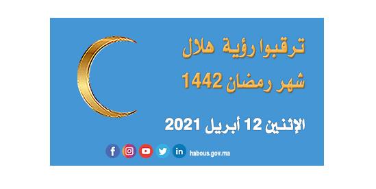 مراقبة هلال رمضان بالمغرب 2021