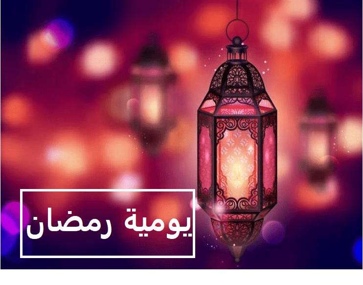 يويمة رمضان 2021 بالمغرب، حصة شهر رمضان 2021