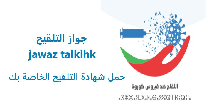 شهادة التلقيح، jawaz talkih، تحميل جواز التلقيح، تحميل شهادة التلقيح