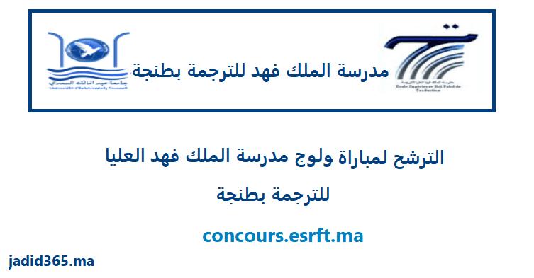 concours.esrft.ma التسجيل القبلي مدرسة الملك فهد للترجمة