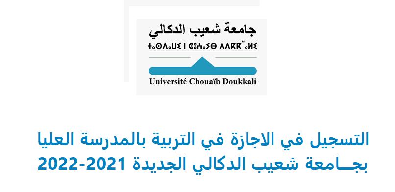 التسجيل في الاجازة في التربية بالمدرسة العليا بجامعة شعيب الدكالي الجديدة 2021-2022