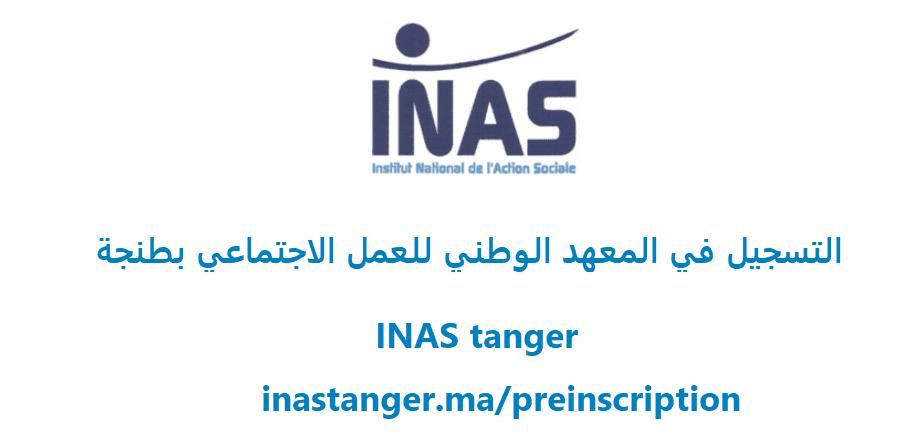 التسجيل في المعهد الوطني للعمل الاجتماعي بطنجة 2021-2022